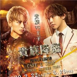 映画「貴族降臨 –PRINCE OF LEGEND-」コラボカフェ、東京スカイツリータウンに限定OPEN