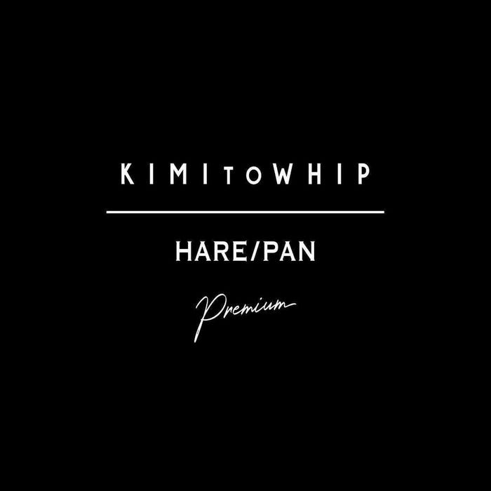 KIMI TO WHIP premium(提供画像)