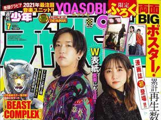 YOASOBI、漫画誌初登場 グラビアで魅力に迫る