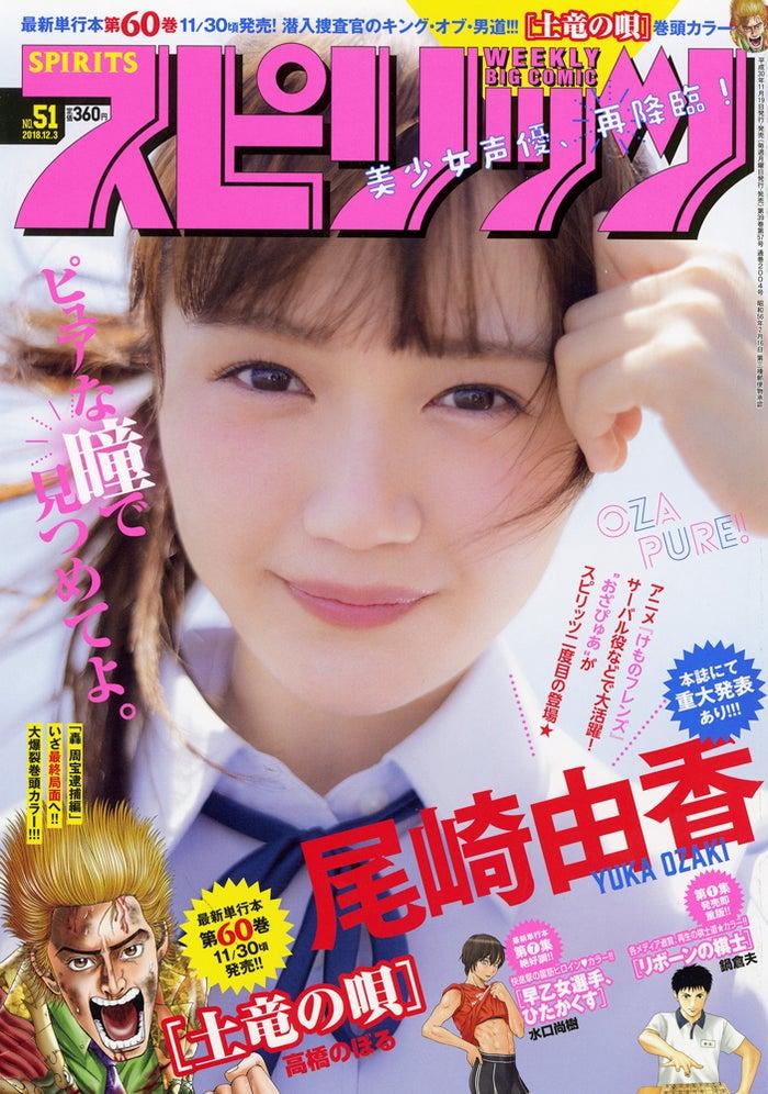 『週刊ビッグコミックスピリッツ』51号/表紙:尾崎由香(C)小学館・週刊ビッグコミックスピリッツ