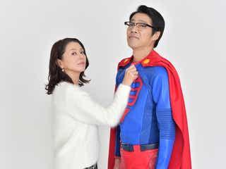 堤真一主演新ドラマ、豪華共演者を一挙発表「恥ずかしい」スーパースーツ姿も解禁