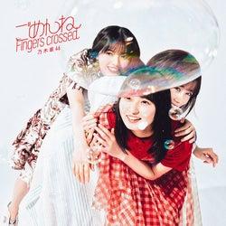 乃木坂46 27thシングル「ごめんねFingers crossed」初回仕様限定盤Type-A(提供画像)