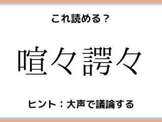 「喧々諤々」ってなんて読む?意外と読めない《難読漢字》4選