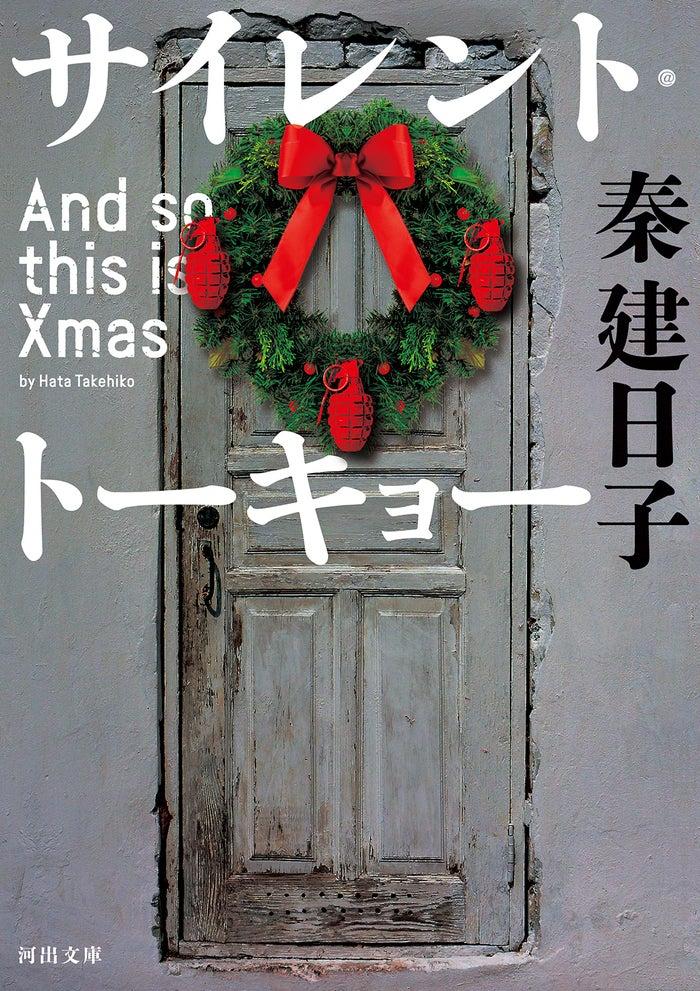 「サイレント・トーキョー And so this is Xmas」(C)2020 Silent Tokyo Film Partners