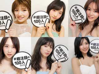 """AKB48小栗有以ら、美肌際立つ""""おフェロ""""ショット公開 世界選抜総選挙「超注目の100人」が話題"""