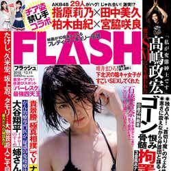 「週刊FLASH」(11月27日発売、光文社)表紙:石橋杏奈(提供写真)