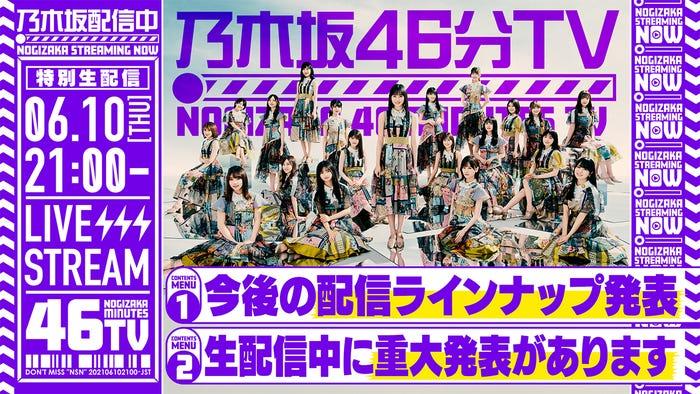 乃木坂46分TV(提供画像)