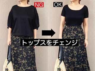 GU390円スカートが優秀すぎ!低身長さんのNG・OKコーデ