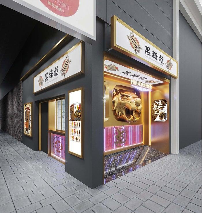 黒糖彪 吉祥寺店/画像提供:アントワークス