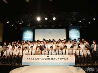 """""""日本一のイケメン高校生""""を決めるミスターコン、候補者84人が全国から集結"""