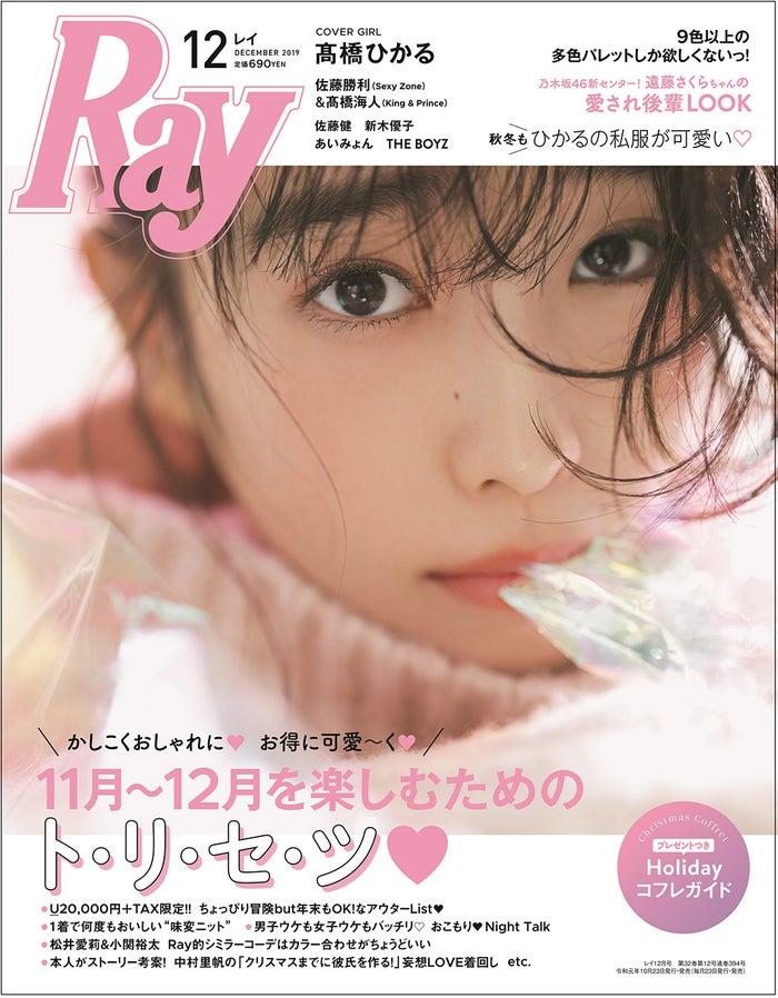 雑誌「Ray」12月号(2019年10月23日発売、主婦の友社)表紙:高橋ひかる(画像提供:主婦の友社)