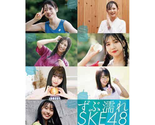 写真集『ずぶ濡れSKE48』から「ずぶ濡れ7」のメンバーカットが公開