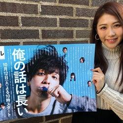 西野未姫、真剣交際していた俳優と破局 「俺の話は長い」で公表