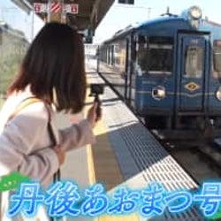 1日10組限定の贅沢ランチコースも♡ 地元の魅力が詰まったローカル電車の旅【京都・京都丹後鉄道編】