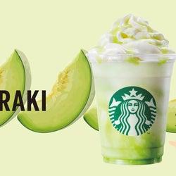 IBARAKI「茨城 メロン いがっぺ クリーミー フラペチーノ」/画像提供:スターバックス コーヒー ジャパン