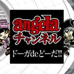 angela、YouTubeチャンネルで楽曲を使用した動画配信プログラムが始動