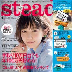 「steady.」4月号(宝島社、2018年3月7日発売)表紙:吉岡里帆(画像提供:宝島社)