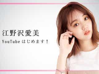 江野沢愛美、YouTubeチャンネル開設