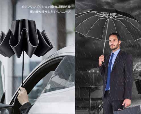 濡れない、壊れない!折り畳み傘なのに3人入れるラージサイズで、ワンプッシュで開閉できる