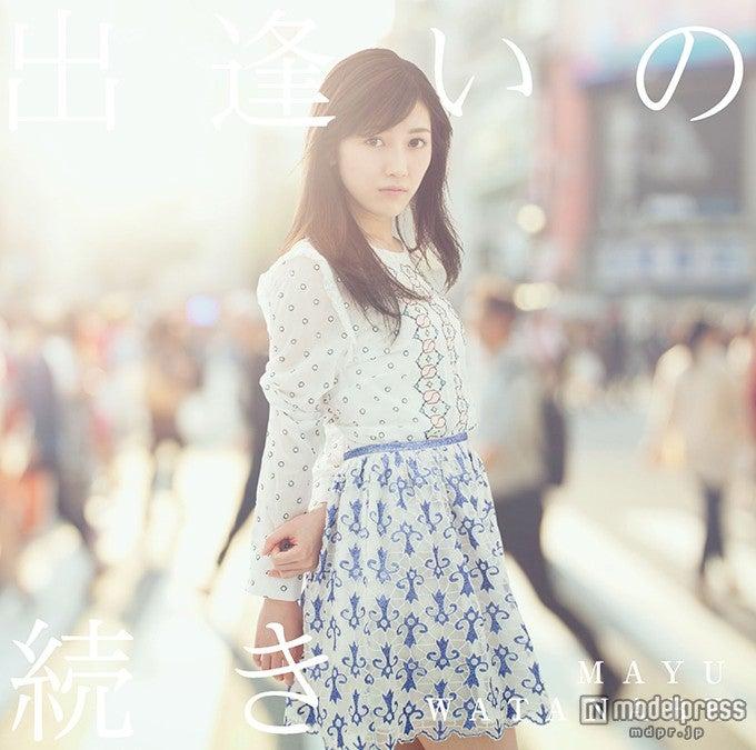 渡辺麻友5thシングル「出逢いの続き」通常盤(CD/6月10日発売)