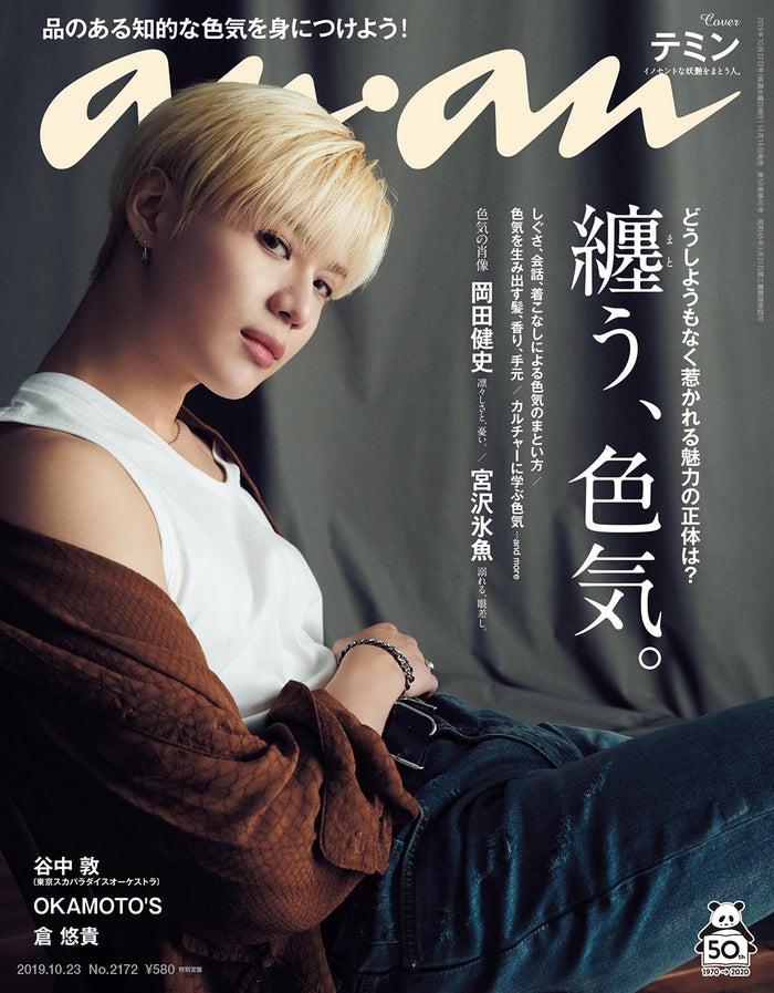 『anan』2172号(10月16日発売)表紙:テミン (C)マガジンハウス