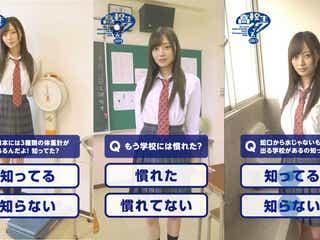乃木坂46梅澤美波、制服姿で学校案内&クイズ出題