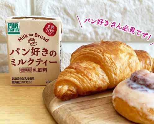 カネカ食品「パン好きのミルクティー」レポ! どの味にも合う優秀ドリンク