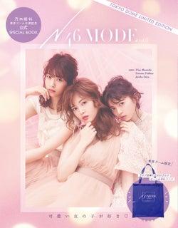 乃木坂46総出演誌「N46MODE」表紙を飾るメンバーは?妄想SNS、初顔合わせ対談…詳細解禁