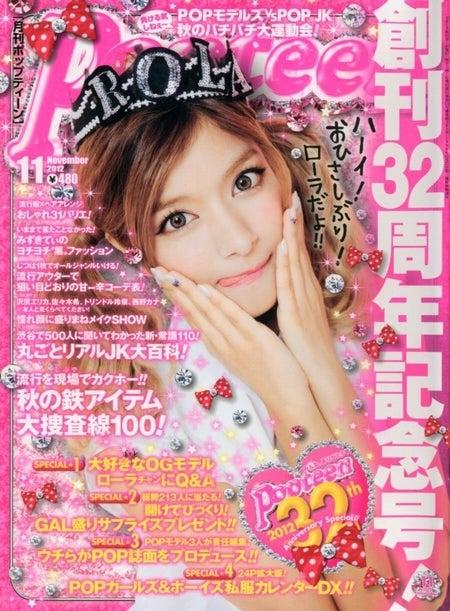 「Popteen」11月号(角川春樹事務所、2012年10月1日発売)表紙:ローラ