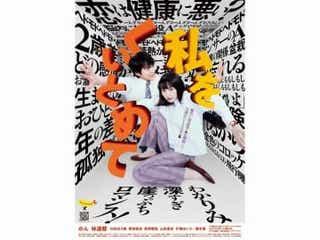 大滝詠一「君は天然色」が、5.1chサラウンドのニューミックスで12/18公開の映画『私をくいとめて』劇中歌に決定!!