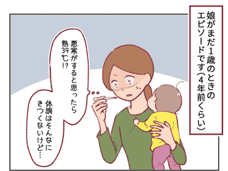 【前編:パパ育児日記】夫が1歳の娘を連れて出社した日 #4コマ母道場
