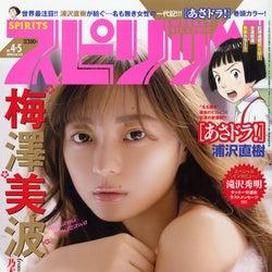 『週刊ビッグコミックスピリッツ』4・5号/表紙:梅澤美波(C)小学館・週刊ビッグコミックスピリッツ