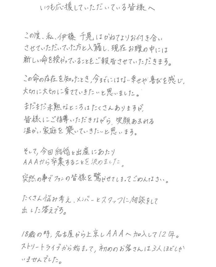 伊藤千晃コメント全文(1)