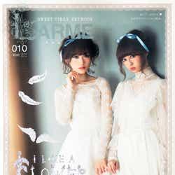「LARME」010(徳間書店、2014年5月17日発売)表紙:菅野結以、中村里砂