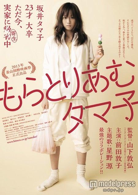 解禁された映画「もらとりあむたま子」(11月23日公開)のポスタービジュアル(c)2013『もらとりあむタマ子』製作委員会