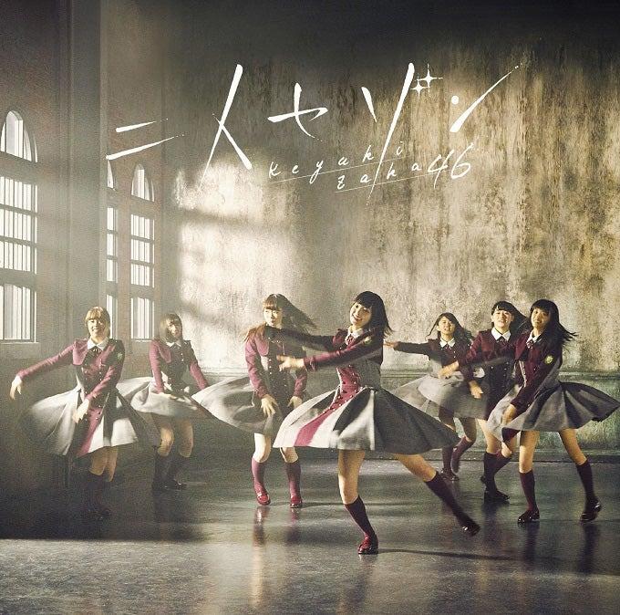 欅坂46 3rdシングル「二人セゾン」(2016年11月30日発売)初回盤B