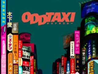 アニメ『オッドタクシー』第6話スペシャルエンディングにトニーフランク「壁の向こうに笑い声を聞きましたか」が起用!アニメコラボMVも解禁!