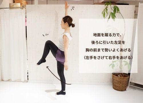 地面を蹴る力で、後ろに引いた左足を胸の前まで勢いよくあげましょう。この時、左手はさげて右手をあげます。