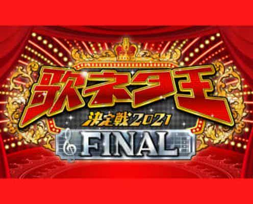 最後の『歌ネタ王』がいよいよ放送! ZAZYは「ダントツ優勝候補!」の自信