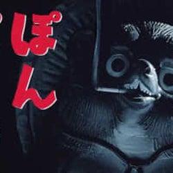 ネクライトーキー、メジャーデビューアルバムより「ぽんぽこ節」先行配信開始&MV公開