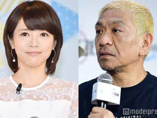 釈由美子、松本人志との熱愛報道振り返る