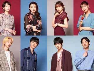 元AKB48&「ウルトラマン」ヒロインらキスシーン挑戦 「恋愛ドラマな恋がしたい」新シーズンキャスト8名発表<プロフィール&コメント>