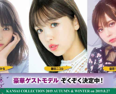 高橋ひかる・藤田ニコル・益若つばさら「関西コレクション2019A/W」第二弾出演者発表