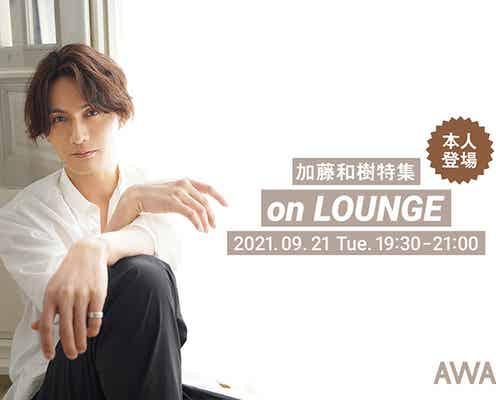 加藤和樹デビュー15周年記念 オンライン空間「LOUNGE」にて本人登場イベント開催
