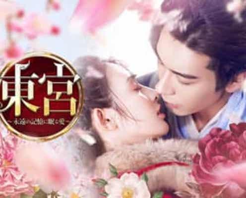 中国ドラマ『東宮~永遠の記憶に眠る愛~』の独占見放題配信がFODにて決定!