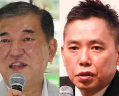 太田光、自身とのインタビューがオンエア前に総裁選不出馬を表明した石破茂氏にクレーム