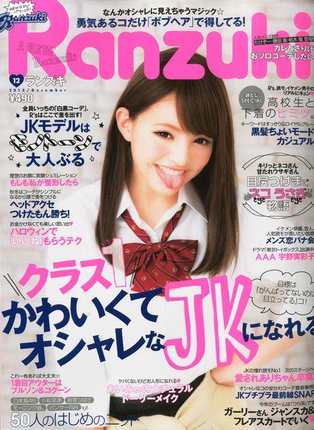 「Ranzuki」12月号(ぶんか社、2013年10月23日発売)表紙:吉木千沙都(ちぃぽぽ)