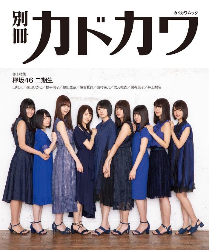 「別冊カドカワ 総力特集 欅坂46 20190807」(画像提供:KADOKAWA)