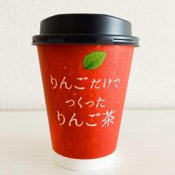 ローソンから新登場したりんご茶 本当にりんごだけで作られたお茶だった