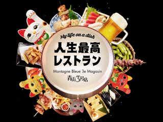 Kis-My-Ft2藤ヶ谷太輔、アイドル人生の苦楽を共にしたラーメンとは?『人生最高レストラン』